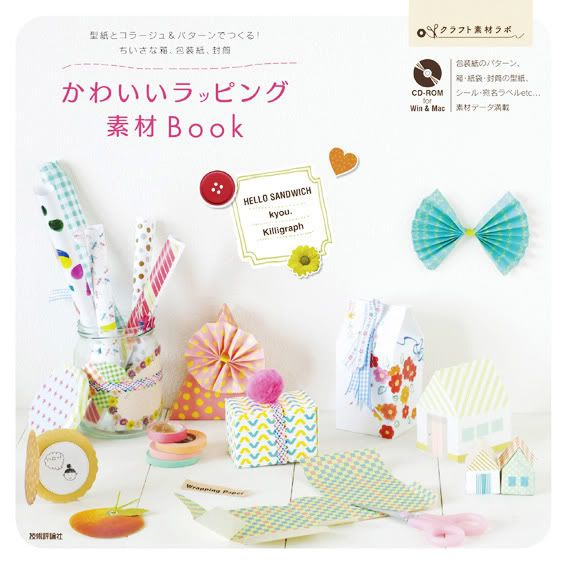 Kawaii Wrapping Materials Book Giveaway