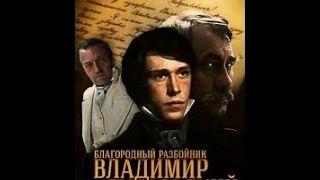 vladimir DUBROVSKUI