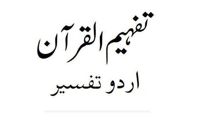 Tafheem+ul+Quran+Urdu+pdf+Download