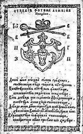 Paleografie româno-chirilică - Wikipedia