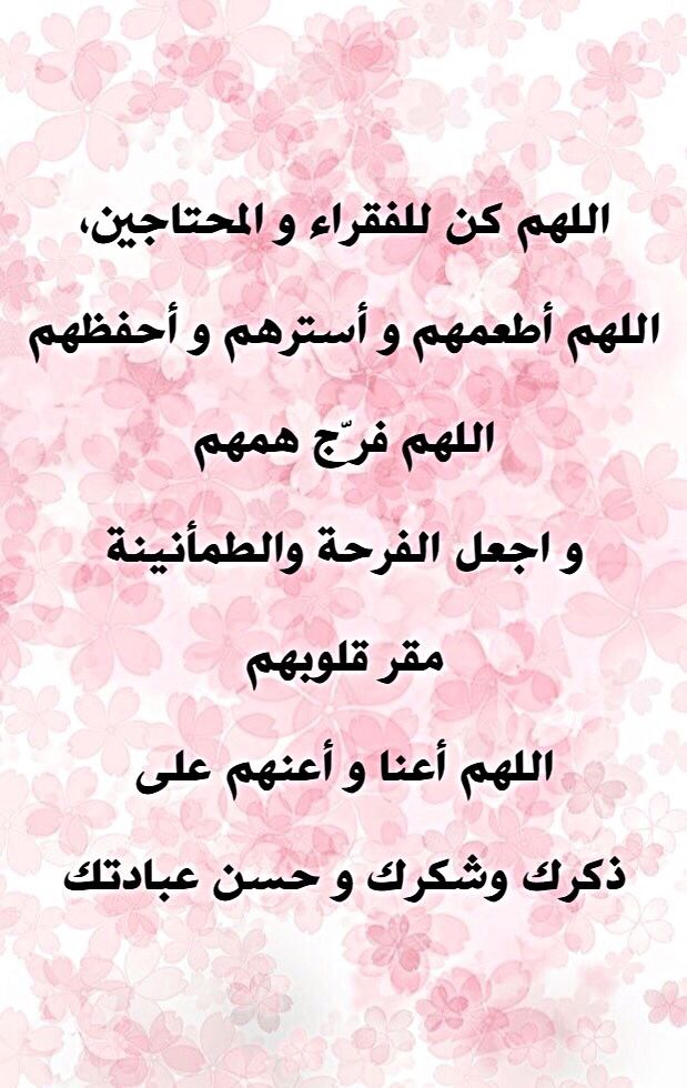 Pin By Whisper A R On عيدكم مبارك Allah Islam Prayers Allah