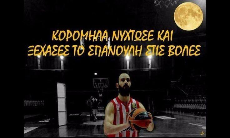 Επικό τρολάρισμα Αρειανών σε Σπανούλη (photos) - Basketnet.gr
