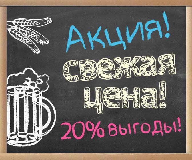 Дизайн – макет рекламного баннера был разработан в стиле ресторанного «меню дня». На меловой доске разноцветными мелками была нанесена основная информация....Подробнее о том как создавался макет читайте в моем блоге — www.elena-klein.ru #креатив #алкоголь #вино #реклама #баннера #дизайн #WEB #пенное #отдых #пиво #бокал #осень #елена #КLЕЙН