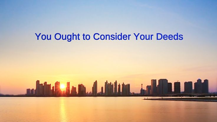"""Almighty God's Word """"You Ought to Consider Your Deeds""""   The Church of A..."""