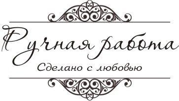 ЧернушкАРТ » Blog Archive » Надпись «сделано с любовью»