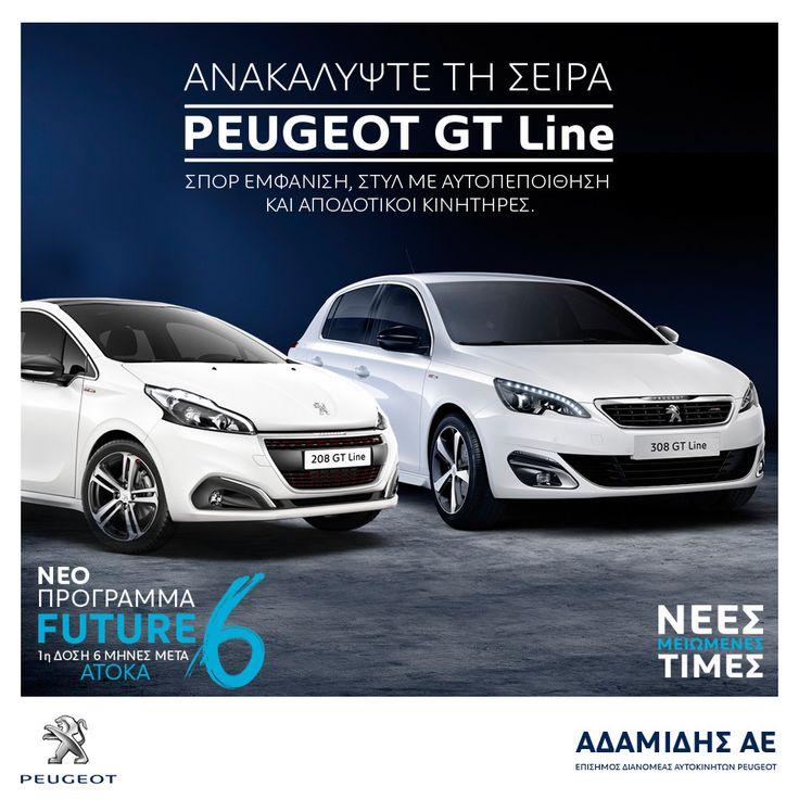 Peugeot GT Line !!! Σπορ εμφάνιση, στυλ με αυτοπεποίθηση και αποδοτικοί κινητήρες.
