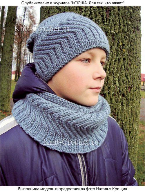 Шарф и шапка для подростка связать