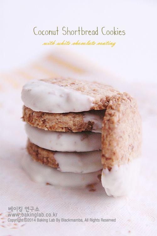 코코넛 쇼트브레드 쿠키 : 구운 코코넛이 들어가는 고소함의 극치 coconut shortbread cookies (