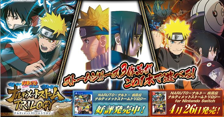 New game alert! Naruto Ultimate Ninja Storm Trilogy will be coming to the Nintendo Switch soon. 😎 Check out Christoph's article to get more information!  #videogame #videogames #game #games #gamer #gamers #gamergirl #gamerguy #gaming #gaminglife #gamerlife #gamestagram #instagaming #Nintendo #Switch #Naruto