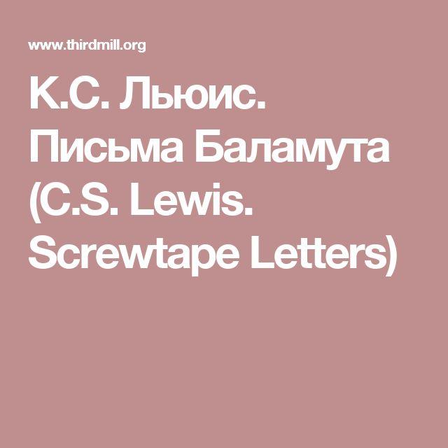 К.С. Льюис. Письма Баламута (C.S. Lewis. Screwtape Letters)