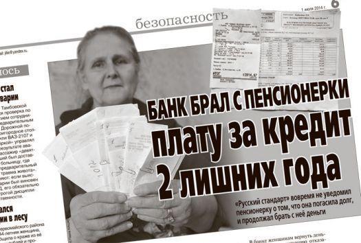Пенсионерка отсудила у коллекторов переплату по кредиту | Заемщики против коллекторов