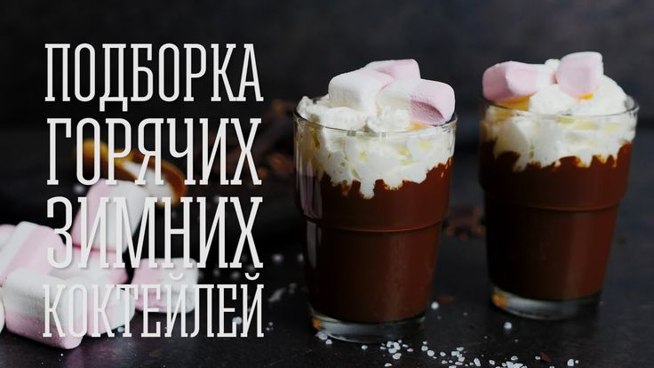 Подборка горячих зимних коктейлей [Cheers! | Напитки] #cocktail#hot_cocktail#recipe
