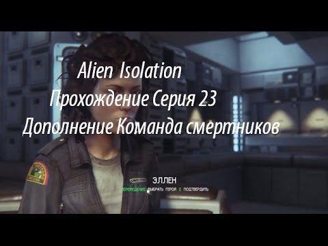 Alien  Isolation Прохождение Серия 23 Дополнение Команда смертников