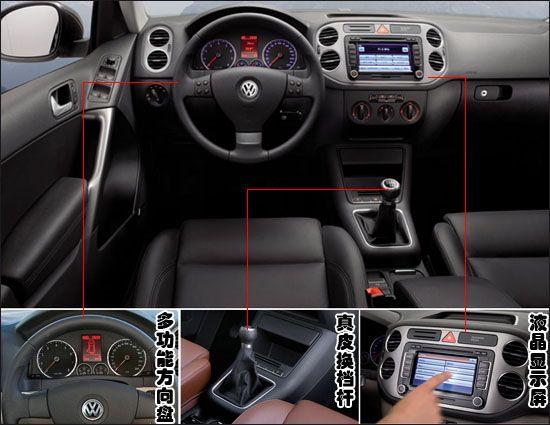 Eerste vestigde zich in Shanghai Volkswagen Tiguan Volkswagen off-road voertuig (FIG)