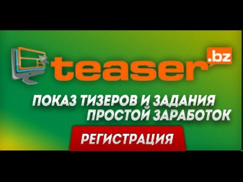 Teaser bz - заработок и реклама. Видео обзор YouTube. https://youtu.be/xD3yUnHGoHg с помощью YouTube