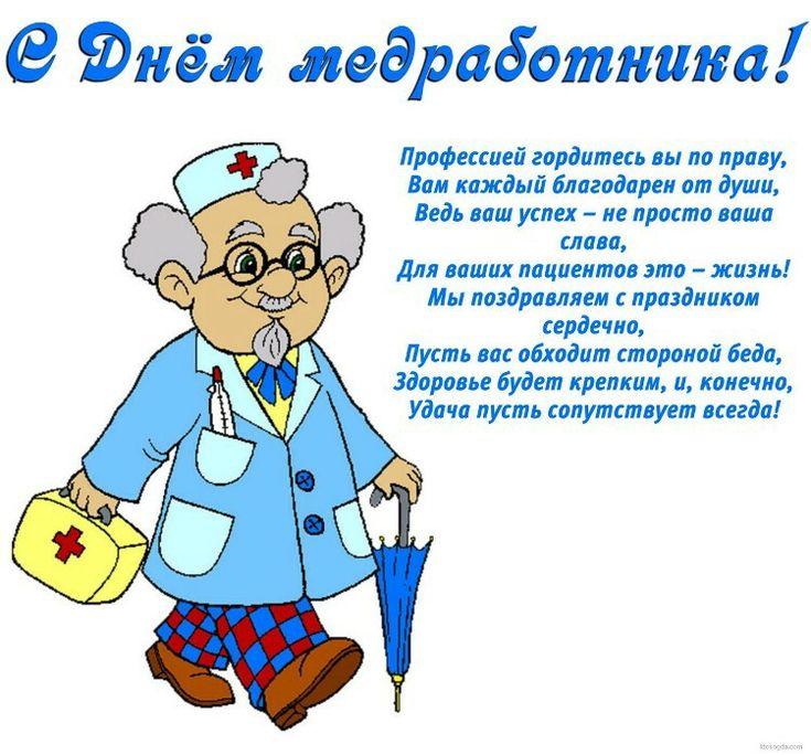 С медицинским праздником картинки