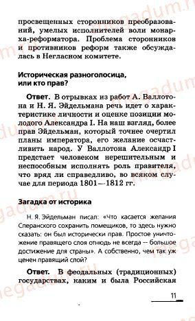 Ответ на задание (страница) 11 - История России 8 класс Ляшенко