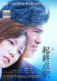 ★ 起終点駅 ターミナル - ツタヤディスカス/TSUTAYA DISCAS - 宅配DVDレンタル