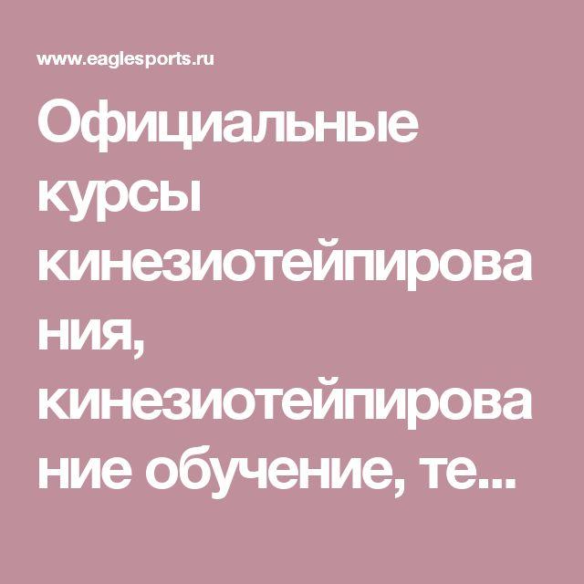 Официальные курсы кинезиотейпирования, кинезиотейпирование обучение, тейпирование, семинар по кинезиотейпированию, кинезиотейпирование обучение в Москве