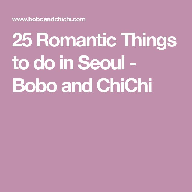 25 Romantic Things to do in Seoul - Bobo and ChiChi