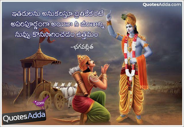 Bhagavad Gita Slokas In Telugu Images Quotes Wallpapers Gita