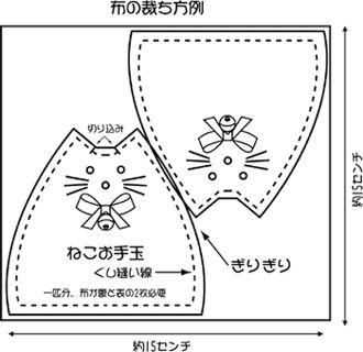 ちりめんねこお手玉の作り方(じょじょ)