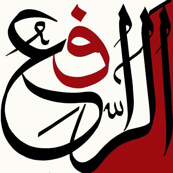 Al Rafî.