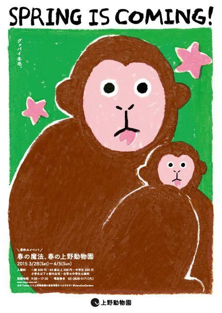 SPRING IS COMING! グッバイ冬毛。 春休みイベント 春の魔法、春の上野動物園  上野動物園