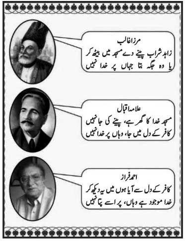 Kafir ke dil se aya hoon mein yeh dekh kar,Khuda majood hai waha par use pata nahi ( AhMeD FaRaZ)