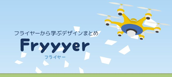 Fryyyer - フライヤー・チラシから学ぶデザインまとめ