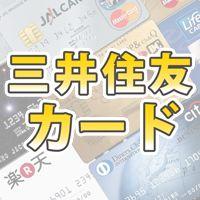 三井住友VISAカードが発行するゴールドカードを詳細に解説。日本を代表するゴールドカードです。