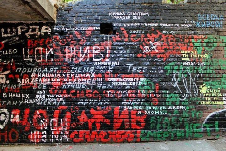 Стена памяти с портретом Цоя, цитатами из его песен столь изящно вписались в колорит этого дворика, что появляется желание возвращаться туда вновь и вновь. Адрес - Грушевского 4б, первая арка после магазина Академкниги.