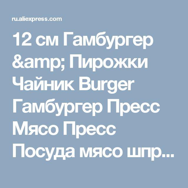 12 см Гамбургер & Пирожки Чайник Burger Гамбургер Пресс Мясо Пресс Посуда мясо шприцы колбасы Кухня Столовая Бар Кулинария инструменткупить в магазине ordernow2016наAliExpress
