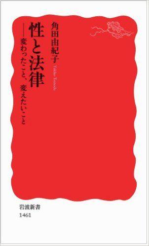 性と法律――変わったこと、変えたいこと (岩波新書) 新書 – 2013/12/21 角田 由紀子 (著)