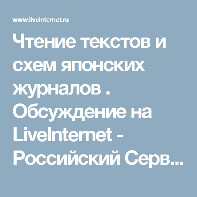 Чтение текстов и схем японских журналов . Обсуждение на LiveInternet - Российский Сервис Онлайн-Дневников