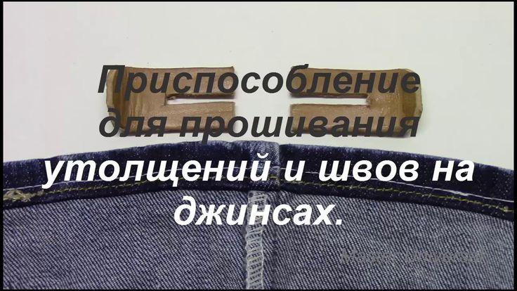 Приспособление для прошивания утолщений и швов на джинсах. Видео № 205.