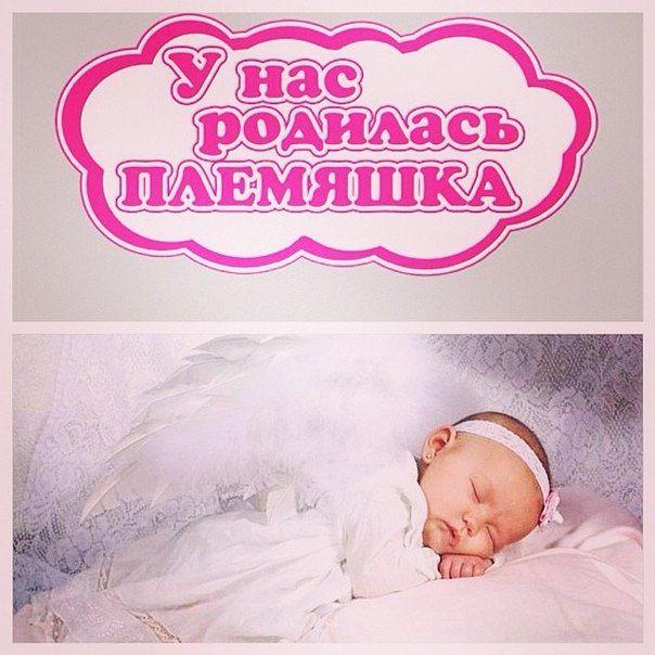 Картинки, открытка поздравление тете с рождением племянницы