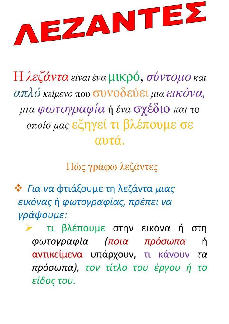 ΛΕΖΑΝΤΕΣ