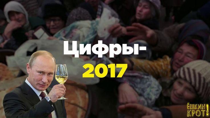 Главные цифры 2017 года