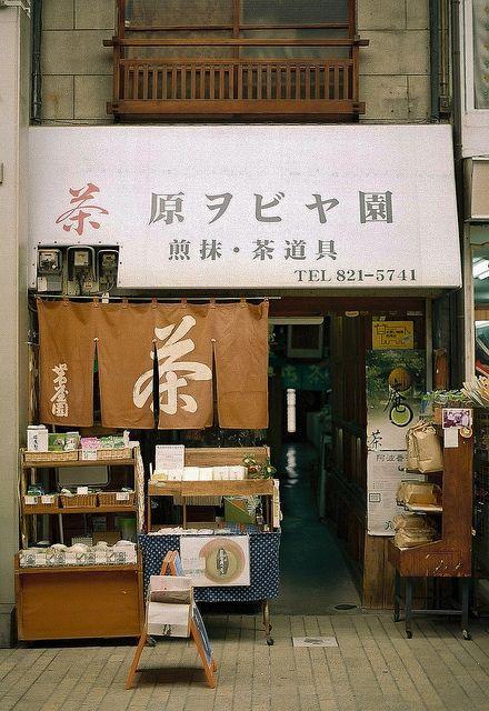 高松 by *dapple dapple, via Flickr   ------- #japan #japanese