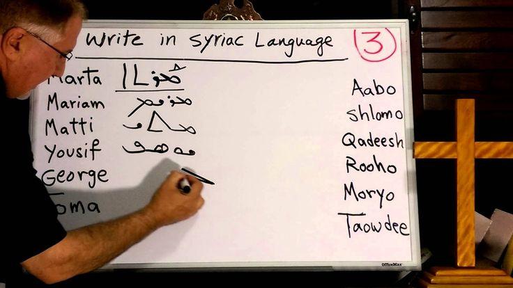 Syriac Language Lesson 3 with Father George Al-Banna