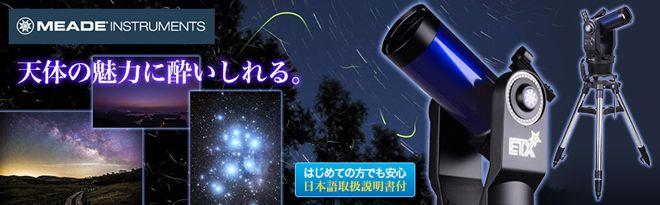 MEADE(ミード) 自動導入追尾式 天体望遠鏡 ETX-90…