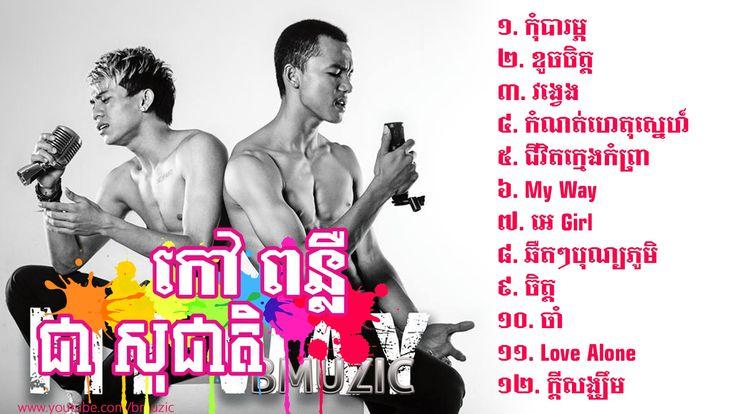 ក្មេងខ្មែរ (Khmeng Khmer) Nonstop - កៅ ពន្លឺ - ជា សុជាតិ