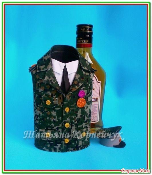 Красиво оформленная подарочная бутылка может стать отличным сюрпризом для именинника, юбиляра, или такой подарок можно вручить любимому мужчине, начальнику к дню защитника отечества, 23 февраля, на