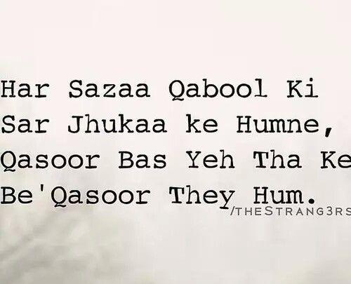 be qasoor the hum