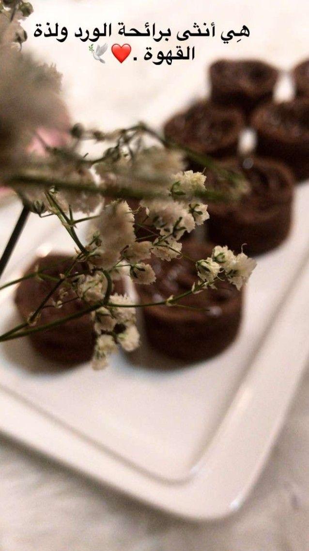 هى فتاه برائحة الورد ونكهة القهوة Arabic Quotes Qoutes Desserts