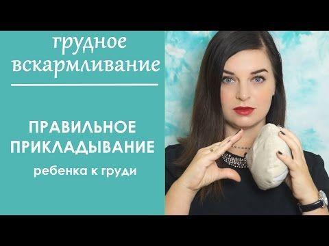 Практикум 1. ПРАВИЛЬНОЕ ПРИКЛАДЫВАНИЕ ребенка к груди   ГРУДНОЕ ВСКАРМЛИВАНИЕ - YouTube