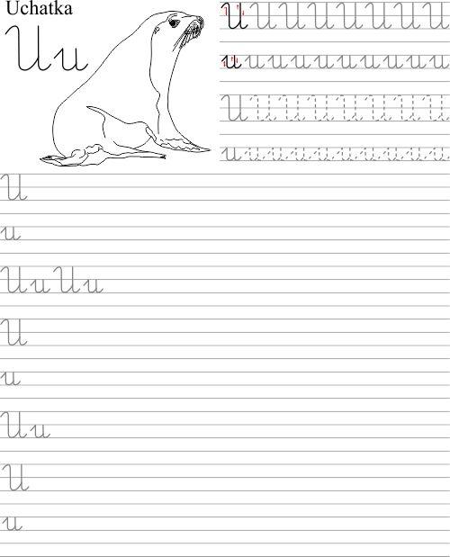 Szablon do wydrukowania pdf z nauką litery U u