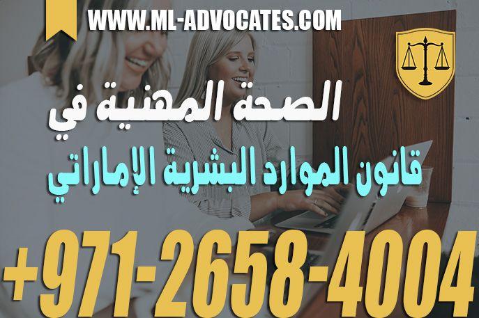 الصحة المهنية في قانون الموارد البشرية قانون دولة الإمارات العربية المتحدة Tech Company Logos Dubai Company Logo