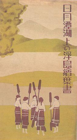 日月潭湖上の浮島繪葉書